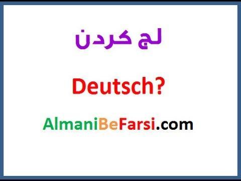 لج کردن Deutsch?