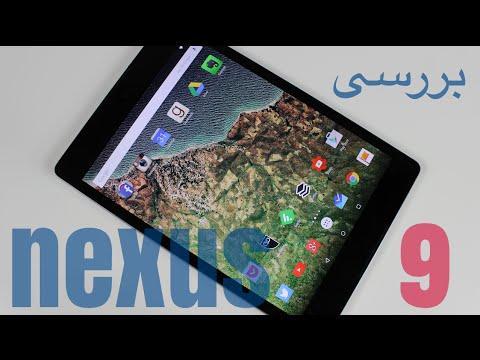 بررسی کامل تبلت نکسوس ۹ ( فارسی ) - (Nexus 9 Review! (Persian