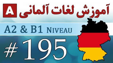 Amoozesh - Loghat Almani - Part 195 - آموزش لغات آلمانی به فارسی
