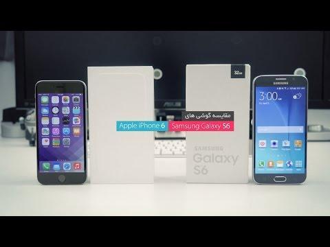 مقایسه ی کامل و ویدیویی گوشی های Samsung Galaxy S6 و Apple IPhone 6
