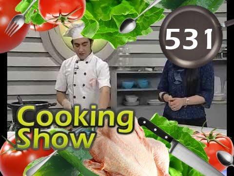 COOKING SHOW 14 05 2013_ آشپزی - چکن جلفریزی