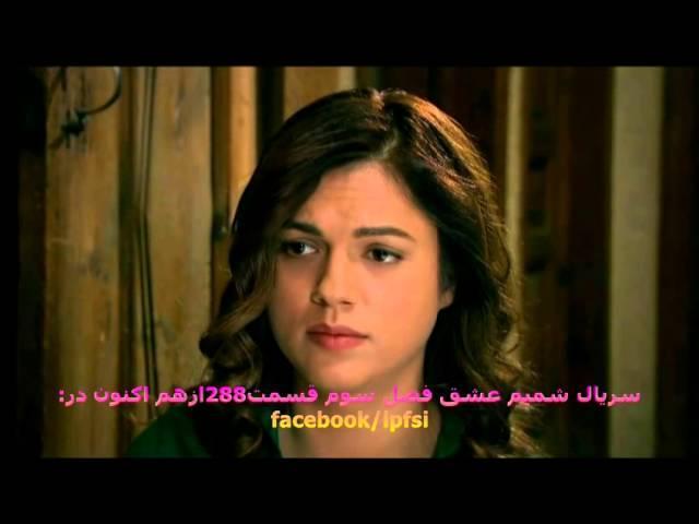 سریال شمیم عشق فصل سوم قسمت288