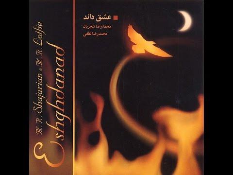 آلبوم کامل عشق داند ـ محمدرضا شجریان
