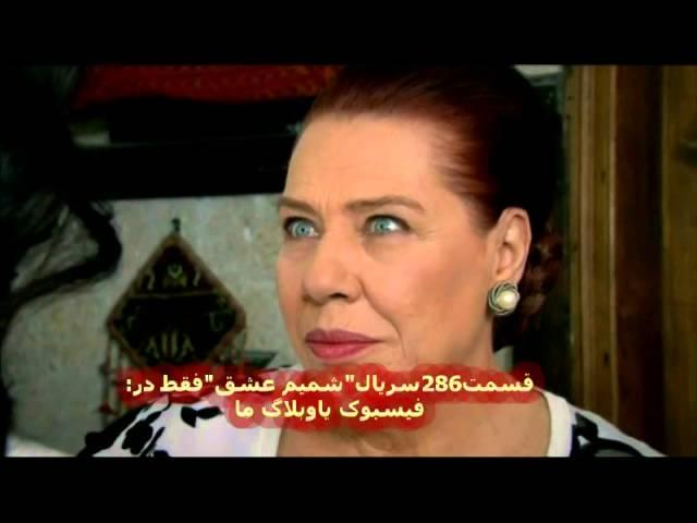 سریال شمیم عشق فصل سوم قسمت286