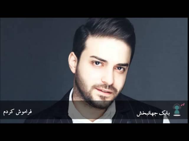 بابک جهانبخش - فراموش کردم Babak Jahanbakhsh Faramoosh Kardam