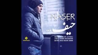 Naser Zeynali [2014] - Heyf (ناصر زینعلی - حیف)