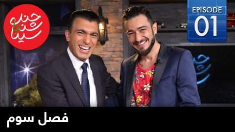 ChandShanbeh S3 – EP01- FARSI1 / چندشنبه باسینا – فصل سوم – قسمت اول