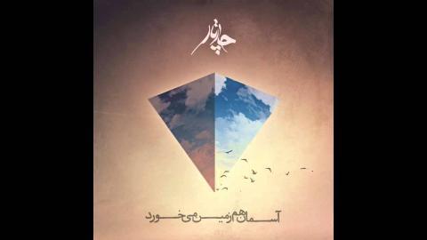Chaartaar - Asemaan Ham Zamin Mikhorad