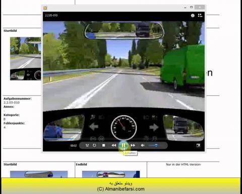 انیمیشن جدید ۲۰۱۵ آزمون رانندگی - بخش دوم