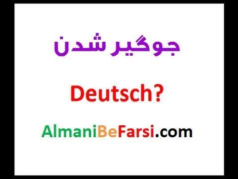 جوگیر شدن به آلمانی چی میشه؟