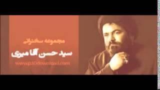 سخنرانی جنجالی آقا سید حسین آقا میری درباره دروغ مسئولین و یارانه ها