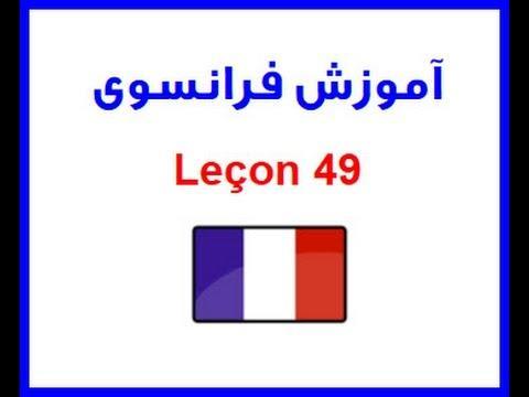 Leçon 49 فرانسوی با اشکان