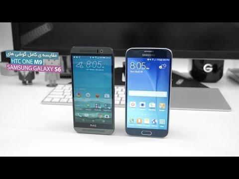 مقایسه ی ویدیویی و کامل گوشی های HTC One M9 و Samsung Galaxy S6