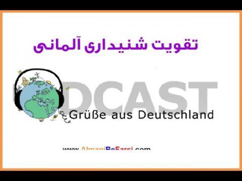 تقویت شنیداری زبان آلمانی