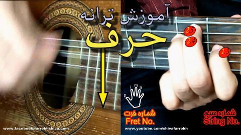 """آموزش ترانه حرف، گیتار ایرانی """"Persian guitar,How to play """"Harf"""