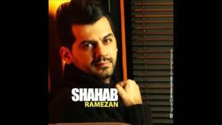 Shahab Ramezan [2014] - Avalin Labkhand (شهاب رمضان - اولین لبخند)
