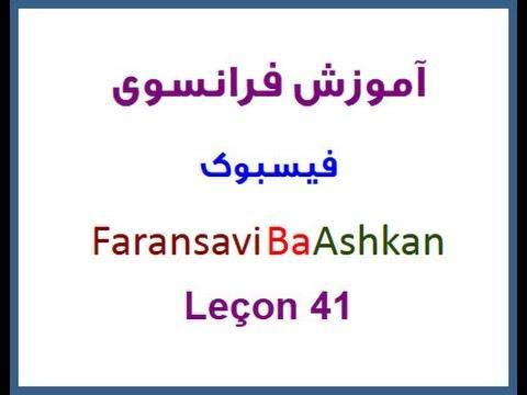 Leçon 41    facebook.com/FaransaviBaAshkan