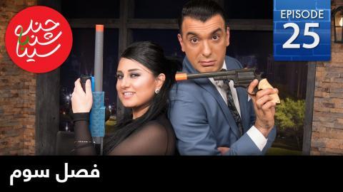 ChandShanbeh S3 – EP25 - FARSI1 / چندشنبه با سینا – فصل سوم – قسمت بیست و پنجم