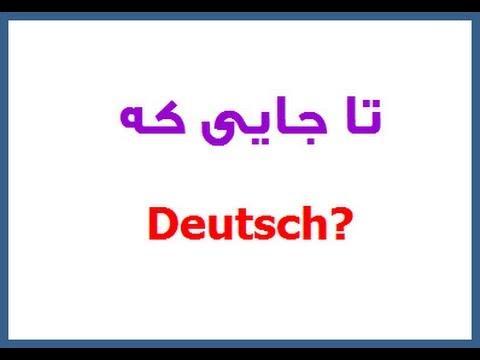 تا جایی که Deutsch?