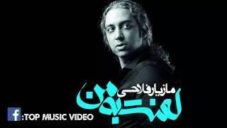 Mazyar Fallahi - Ye Rooz Safi Ye Rooz Abri
