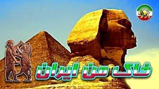 مستند فارسی - مجسمه ابوالهول