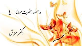 دکتر سروش - در حضور حضرت مولانا، قسمت 4 ( Dar Hozoore Hazrate Molana-Part 4)