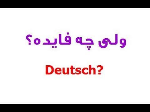 Deutsch?  ولی چه فایده؟