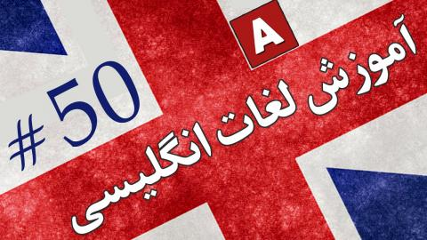 Amoozesh - Loghat English - Part 50 - آموزش لغات انگلیسی به فارسی