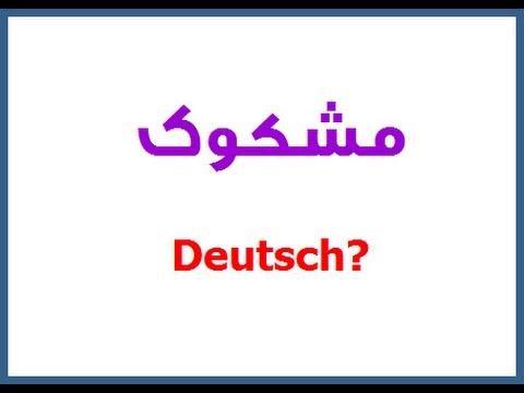 Deutsch? بدگمانی داشتن
