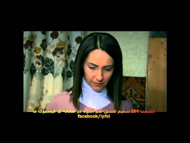 سریال شمیم عشق قسمت284