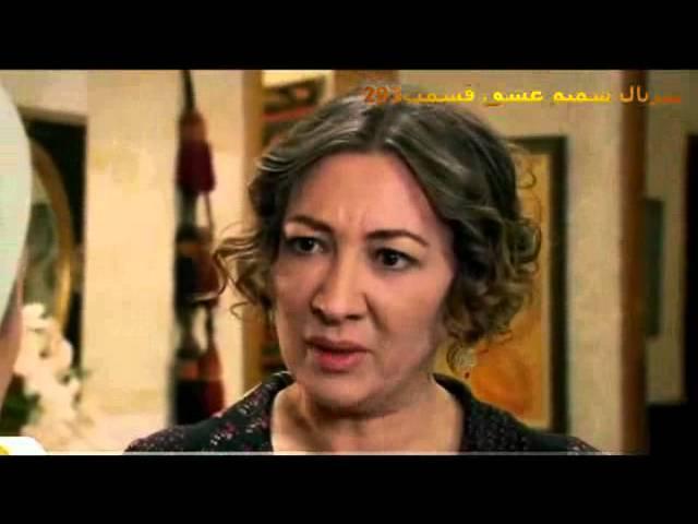 سریال شمیم عشق فصل سوم قسمت293/بخش اول