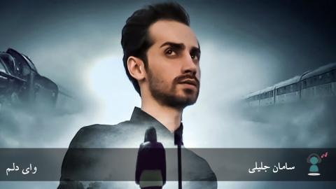 سامان جلیلی - وای دلم Saman Jalili Vay Delam