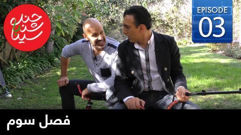 ChandShanbeh S3 – EP03 - FARSI1 / چندشنبه باسینا – فصل سوم – قسمت سوم