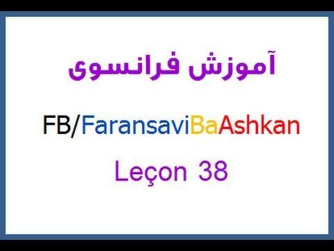 Leçon 38    FB/FaransaviBaAshkan