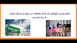 فیلم مستند چگونگی آموزش استاک مارکت به زبان فارسی
