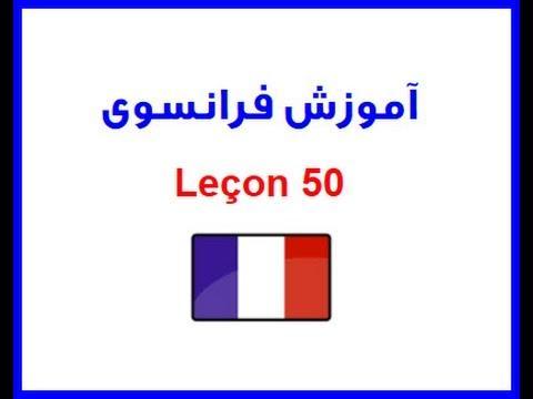 Leçon 50 آموزش زبان فرانسوی