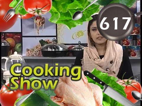 Cooking Show - Ep.617 - 27.10.2013 آشپزی - تهیه دو پیازه گوشتمرغ و سلاد کاهو