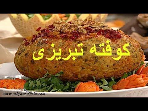 Koofteh Tabrizi - Koofte - کوفته تبریزی