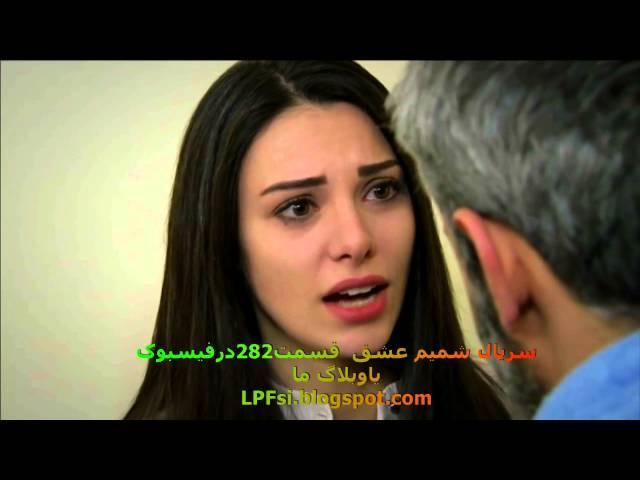 سریال شمیم عشق فصل سوم قسمت282