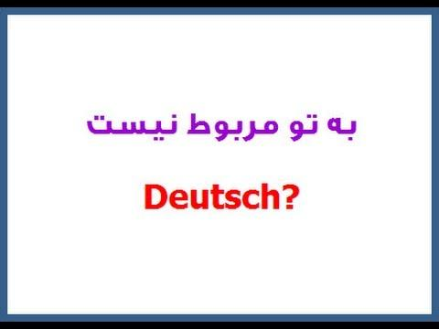 به تو مربوط نیست Deutsch?