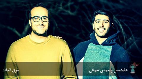 علیشمس به همراه مهدی جهانی - فوق العاده Alishmas Mehdi Jahani Fogholadeh