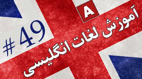 Amoozesh - Loghat English - Part 49 - آموزش لغات انگلیسی به فارسی