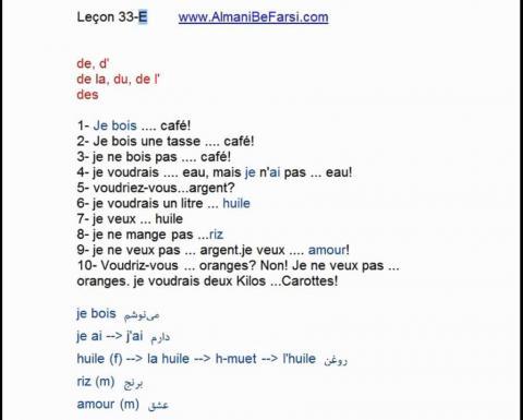 Leçon 33-E آموزش فرانسوی