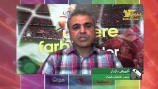 گفتگو با کوروش بازیار کارشناس فوتبال در برنامه سوت