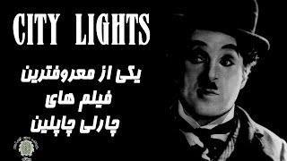 چارلی چاپلین - CITY LIGHTS