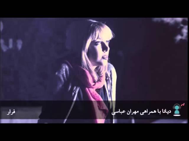 دیانا به همراه مهران عباسی - فرار Diana Farar Ft Mehran Abbasi