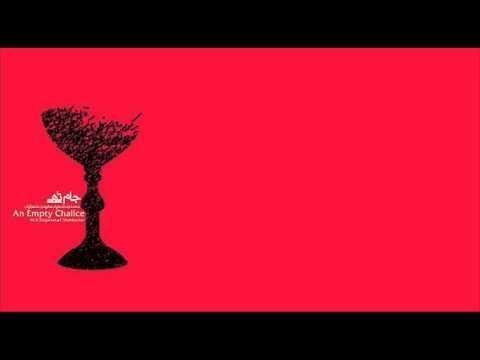 Shajarian Jam E Tohi پرکن پیاله را- شجریان