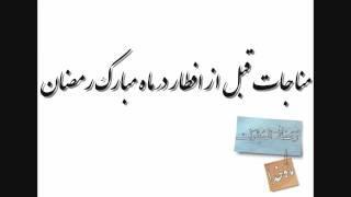 مثنوی افشاری، ربنا شجریان و اسماء الحسنی