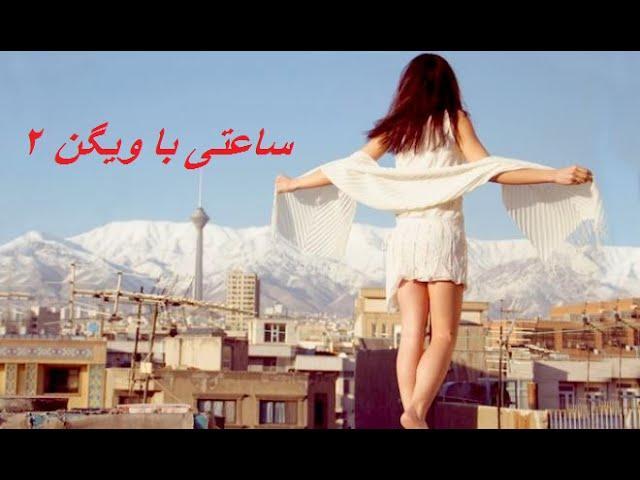 "Vigen Medley 2-   ""ساعتی با آوای زنده یاد ویگن ۲: ""بیاد تهران"