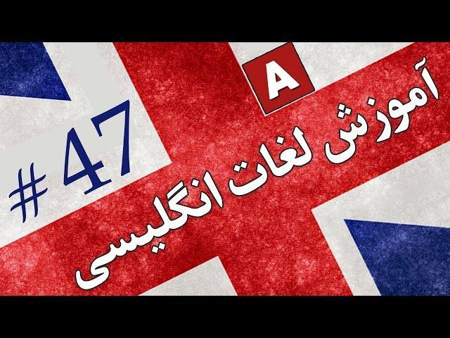 Amoozesh - Loghat English - Part 47 - آموزش لغات انگلیسی به فارسی